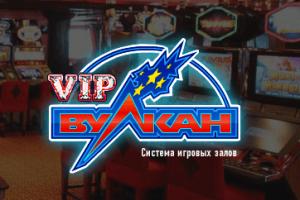 Вулкан ВИП – играйте на официальном сайте